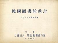 한국도서관통계(韓國圖書館統計) 1959년