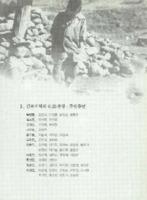 김포지역의 6.25전쟁.주민증언