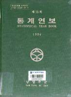 남양주군 통계연보 1994년 제15회