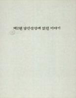 남한산성에 얽힌 이야기