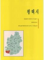 경기도의 민속예술 : 평택시