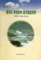 경기도 환경정책 중기종합계획 ; 제1차 수정 1999년~2001년