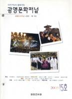 광명문화저널 2005년 제15호 ; 지역주민의 문화마당