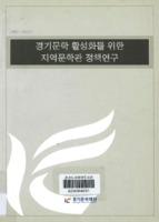 경기 문학 활성화를 위한 지역문화관 정책연구