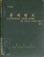 연천군 통계연보 1970년 제10회