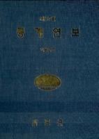 김포군 통계연보 1997년 제37회