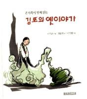 온가족이 함께 읽는 김포의 옛 이야기