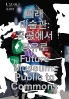 미래미술관 ; 공공에서 공유로