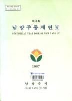 남양주시 통계연보 1997년 제3회