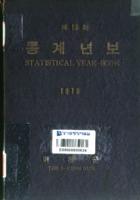 이천군 통계연보 1973년 제13회