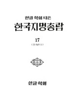 한국지명총람 17
