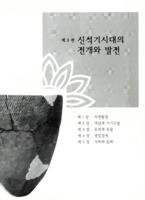 [경기도 지역  신석기 시대의 전개와 발전]