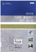 2010년 아파트 품질검수 업무 매뉴얼