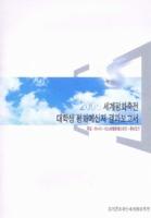 2005 세계평화축전 대학생 평화메신저 결과 보고서 ; 독일.러시아.이스라엘팔레스타인.동티모르