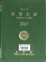 이천군 통계연보 1987년 제27회