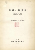 한국의 도서관(韓國의 圖書館) ; 전국도서관(全國圖書館)의 실태조사(實態調査) 1963년