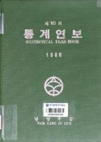 남양주군 통계연보 1989년 제10회