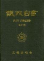 경기도 의정백서 2000년 제9호 ; 제5대 경기도의회