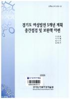 경기도 여성발전 5개년 계획 중간점검 및 보완책 마련 ; 정책보고서 2006-03