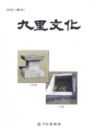 구리문화 2018년 통권 제25호