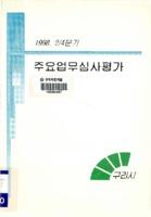 구리시 주요업무심사평가 ; 1997년도 2/4분기