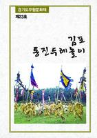 제23호 김포통진두레놀이 ; 경기도무형문화재
