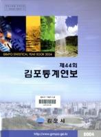 김포통계연보 2004년 제44회