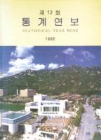 과천시 통계연보 1996년 제13회