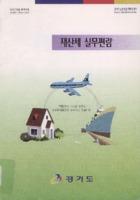 경기도 재산세 실무편람 1999년