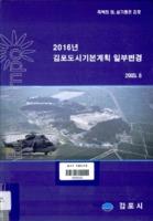 2016년 김포도시기본계획 일부변경