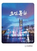 오산문화 2015년 제59호