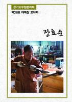 제36호 대목장 보유자 장효순 ; 경기도무형문화재