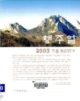 행주얼 2003년 겨울호 제37호