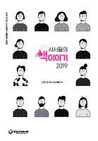 사서들의 책 이야기 ; 2019 경기도사서서평단 서평활동 모음집