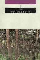 남한산성의 숲을 찾아서