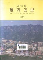 과천시 통계연보 1997년 제14회