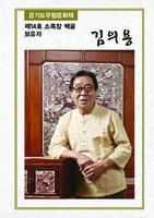 제14호 소목장 백골보유자 김의용 ; 경기도무형문화재