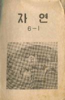 추억의노트 ; 자연책 6-1