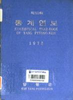 양평군 통계연보 1973년 제13회