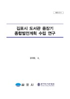김포시 도서관 중장기 종합발전계획 수립 연구