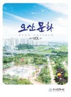 오산문화 2017년 제63호