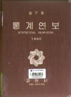 과천시 통계연보 1990년 제7회