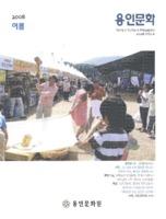 용인문화 2008년 여름호 제6호
