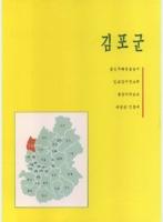 경기도의 민속예술 : 김포군