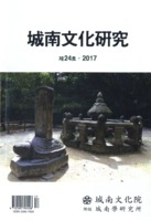 성남문화연구 2017년  제24호