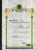 일기장 ; 1학년 1반 11번 홍경영