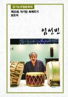 제30호 악기장 북메우기 보유자 ; 경기도무형문화재
