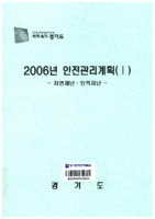 2006년 경기도 안전관리계획1 : 자연재난.인적재난