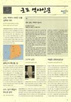 군포 역사신문 제2호 : 고대