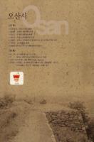 경기도 역사와 문화 : 오산시